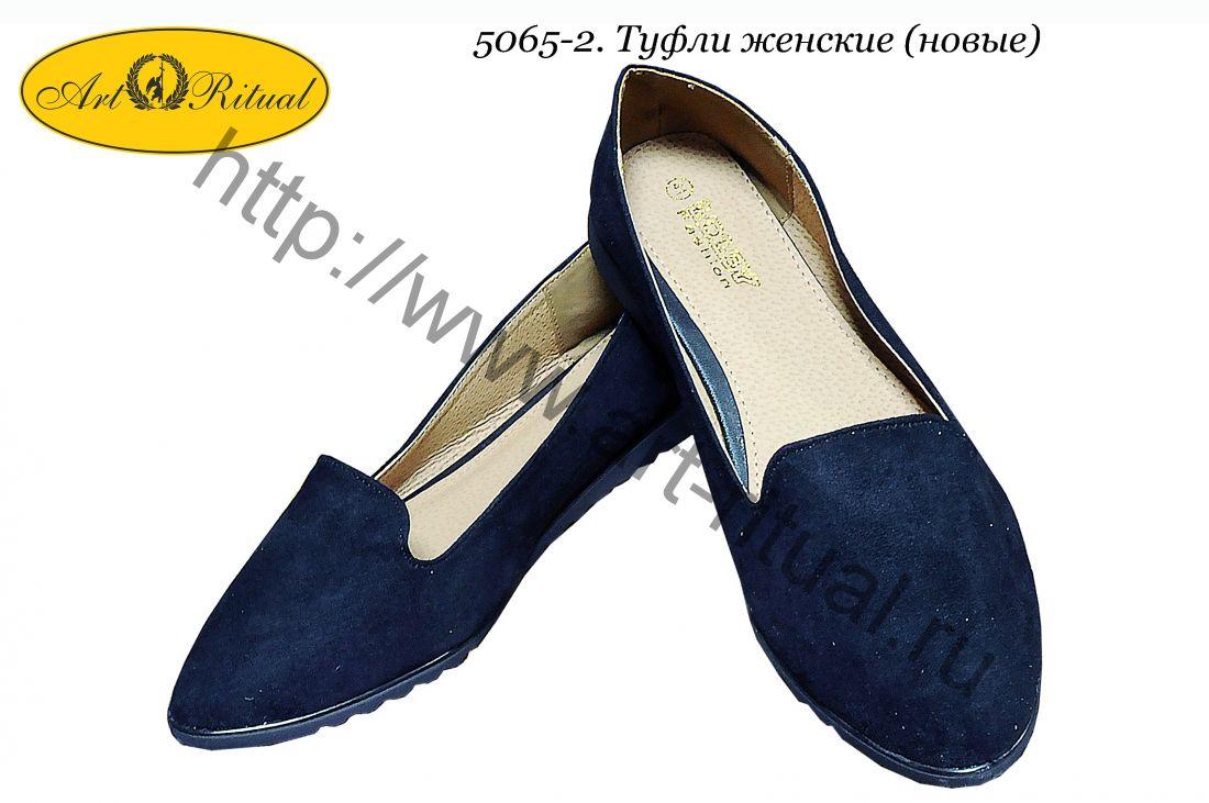 5065-2. Туфли женские (новые)