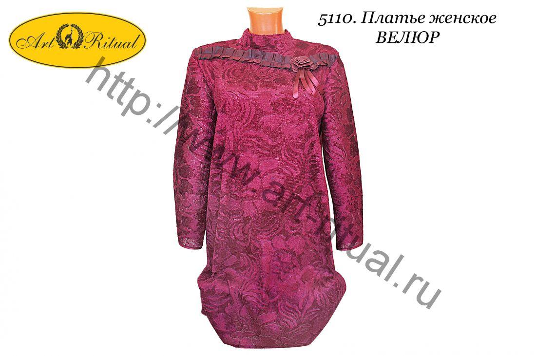 5110. Платье женское ВЕЛЮР