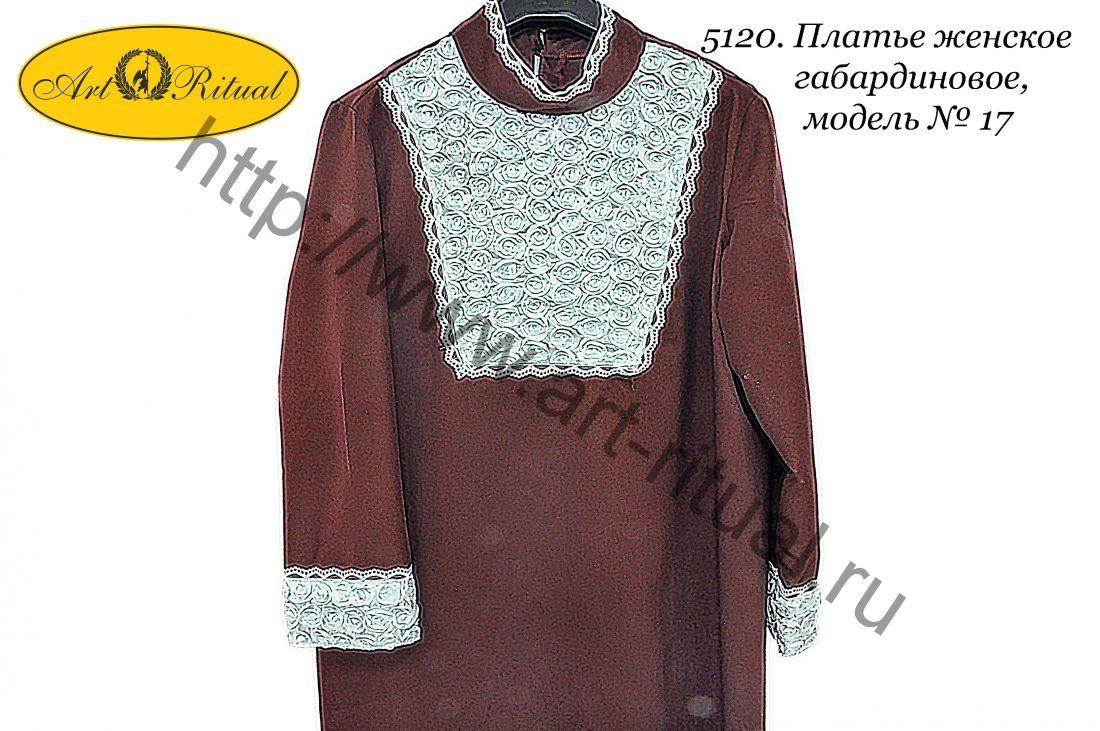 5120. Платье женское габардиновое, модель №17