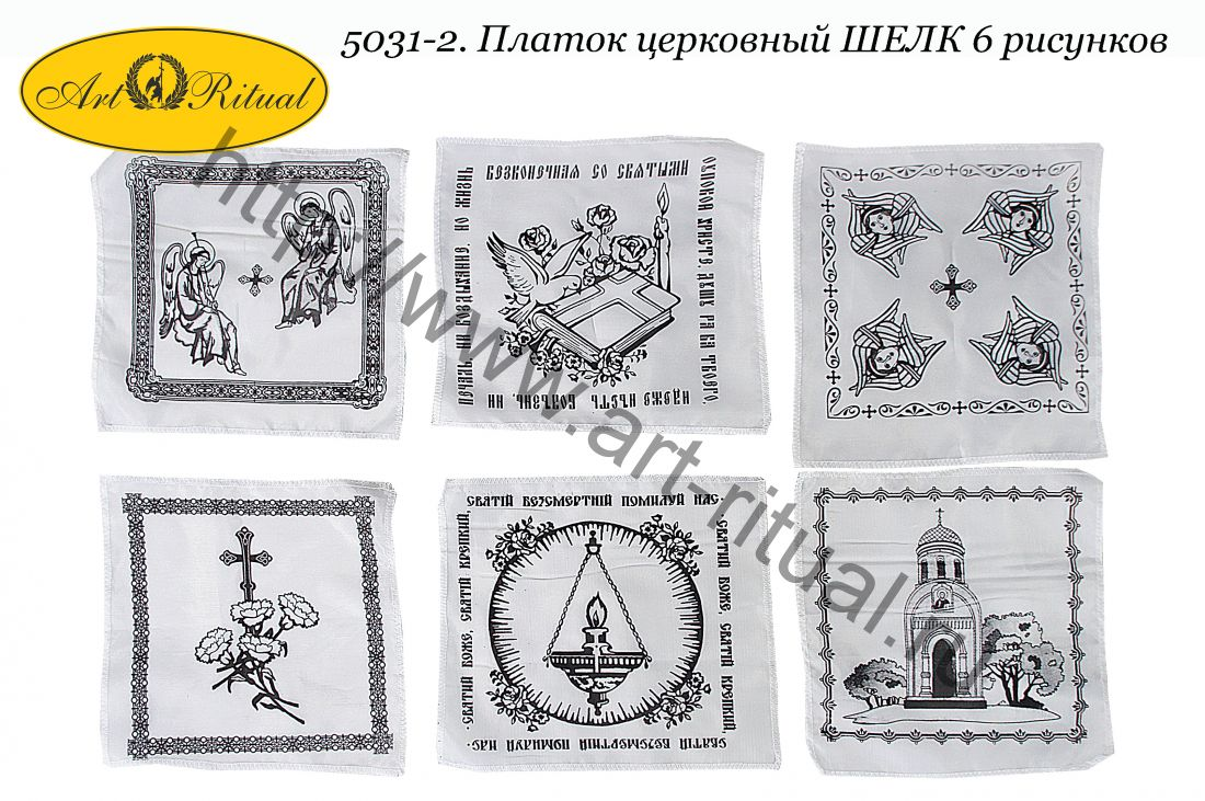 5031-2. Платок церковный ШЕЛК 6 рисунков