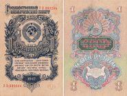 1 Рубль СССР 1947 (16 лент) *УВ* aUNC (ОТЛИЧНЫЙ)