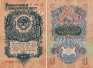 1 Рубль 1947 СССР (15 лент) *пЧ* XF (ОТЛИЧНЫЙ)