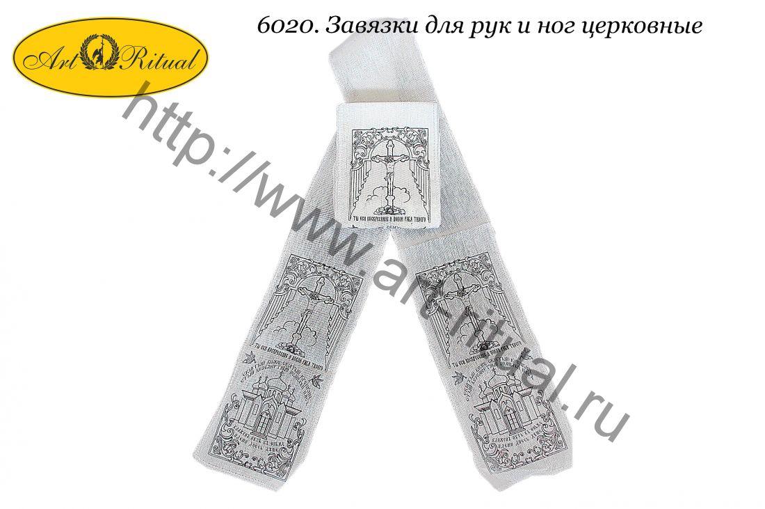 6020. Завязки для рук и ног покойного церковные