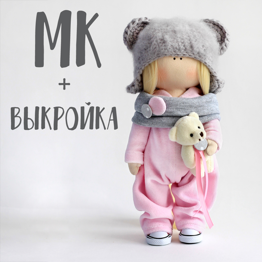 МК+выкройка Кукла в комбинезончике