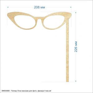 `Топпер ''Очки женские для фото'', размер: 208*226 мм, фанера 4 мм