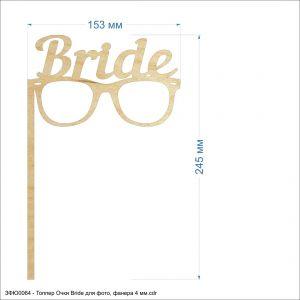 Топпер ''Очки Bride для фото'', размер: 153*245 мм, фанера 4 мм (1уп = 5шт)