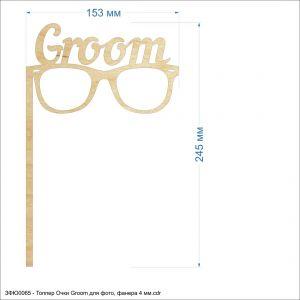Топпер ''Очки Groom для фото'', размер: 153*245 мм, фанера 4 мм (1уп = 5шт)