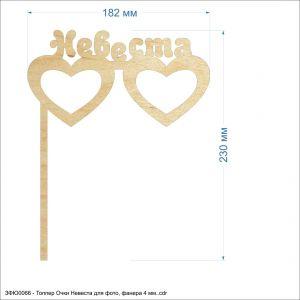 Топпер ''Очки Невеста для фото'', размер: 182*230 мм, фанера 4 мм (1уп = 5шт)