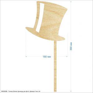 Топпер ''Шляпа Цилиндр для фото'', размер: 180*390 мм, фанера 4 мм (1уп = 5шт)