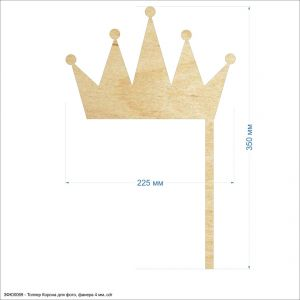 Топпер ''Корона для фото'', размер: 225*350 мм, фанера 4 мм (1уп = 5шт)