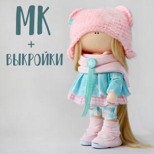 Мастер Класс + выкройка Кукла Софи