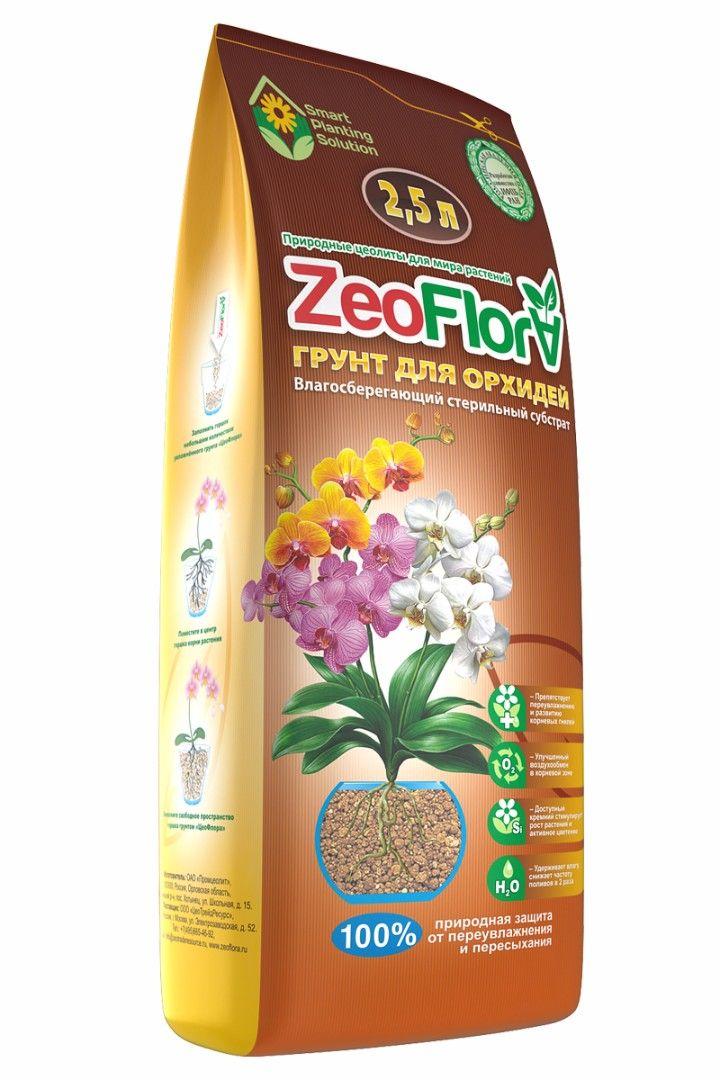 Грунт для орхидей ZeoFlora,  2,5л