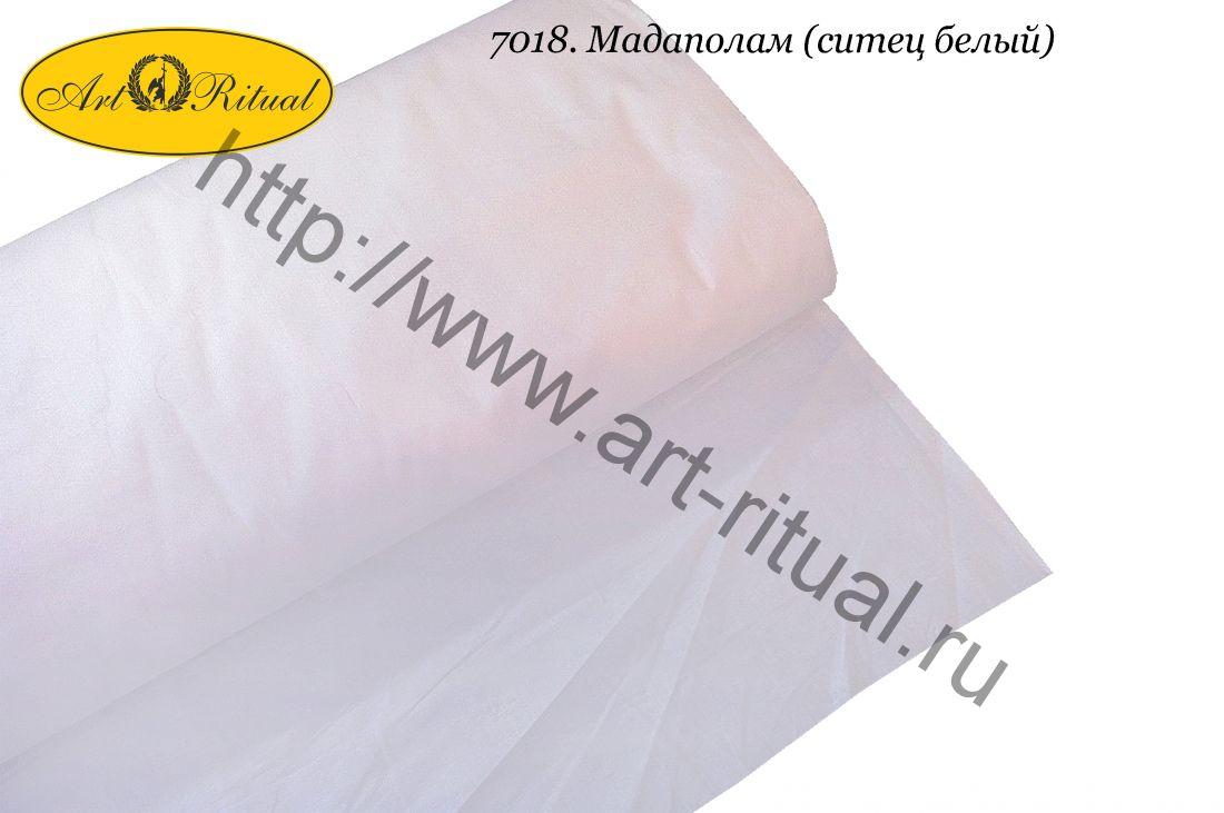 7018. МАДАПОЛАМ (ситец белый)