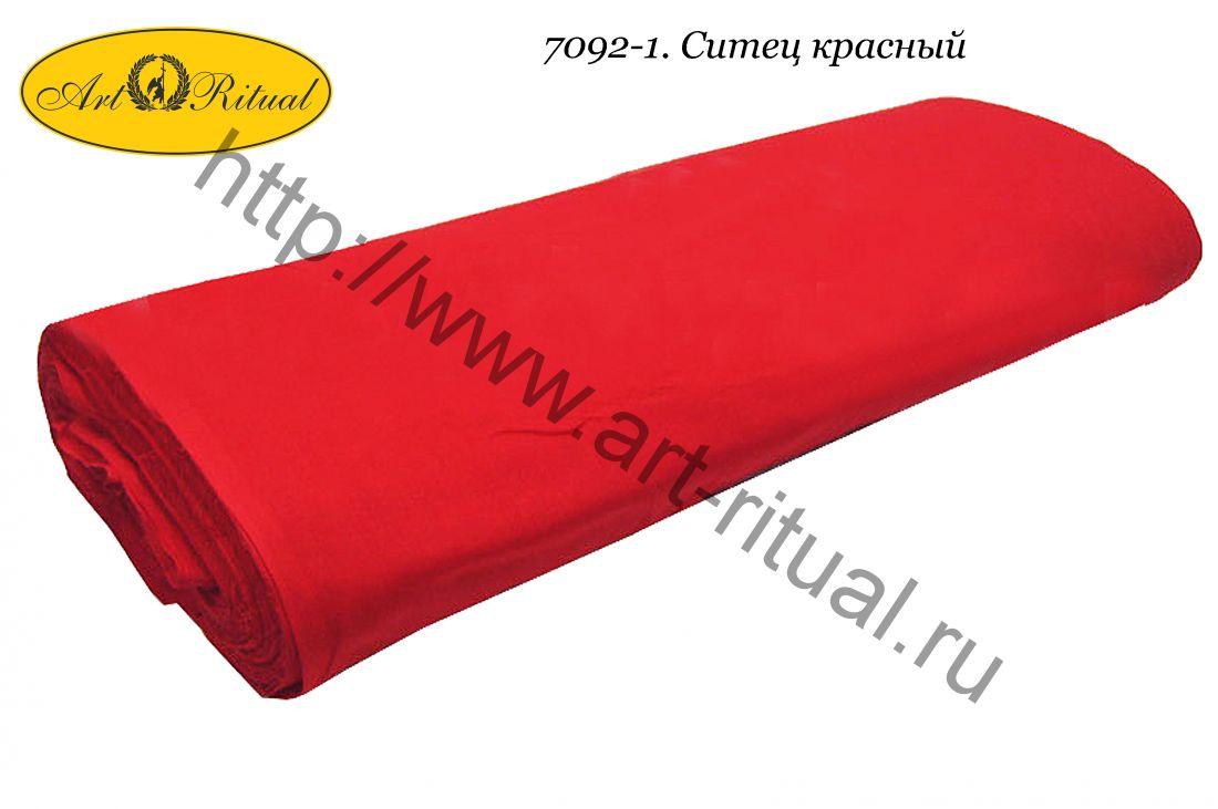7092-1. Ситец красный