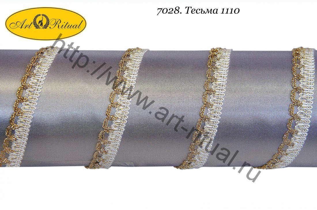 7028. Тесьма 1110 (шир. 1 см.)