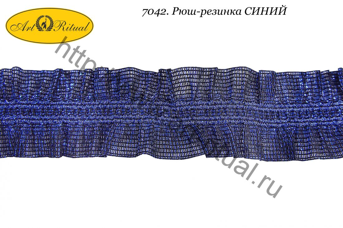 7042. Рюш-резинка СИНИЙ