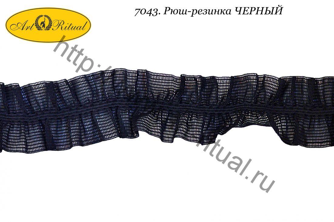 7043. Рюш-резинка ЧЕРНЫЙ