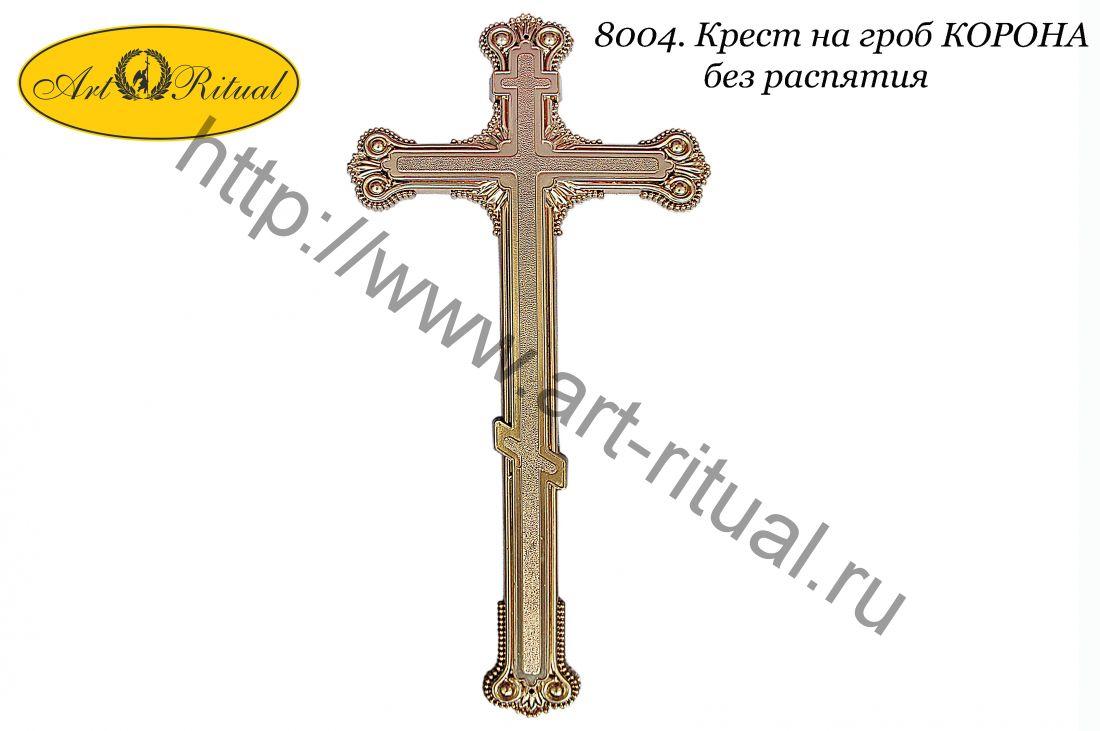 8004. Крест на гроб КОРОНА без распятия