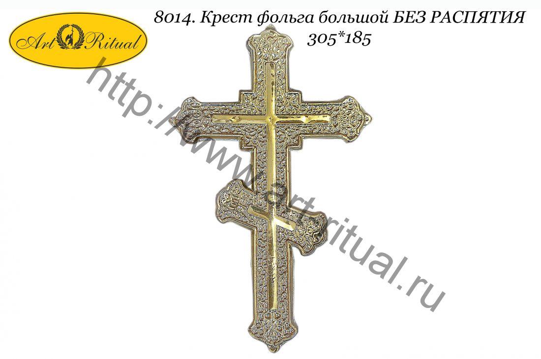 8014. Крест фольга БОЛЬШОЙ БЕЗ РАСПЯТИЯ