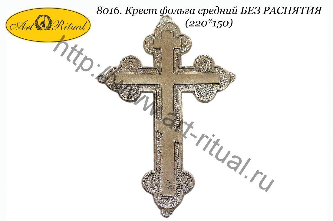 8016. Крест фольга СРЕДНИЙ БЕЗ РАСПЯТИЯ
