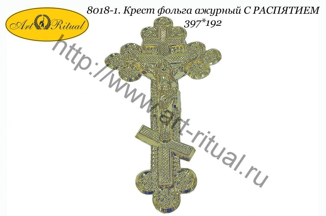 8018-1. Крест фольга ажурный с РАСПЯТИЕМ 397*192