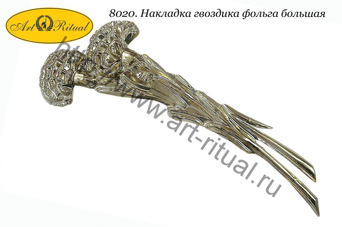 8020. Накладка гвоздика фольга большая