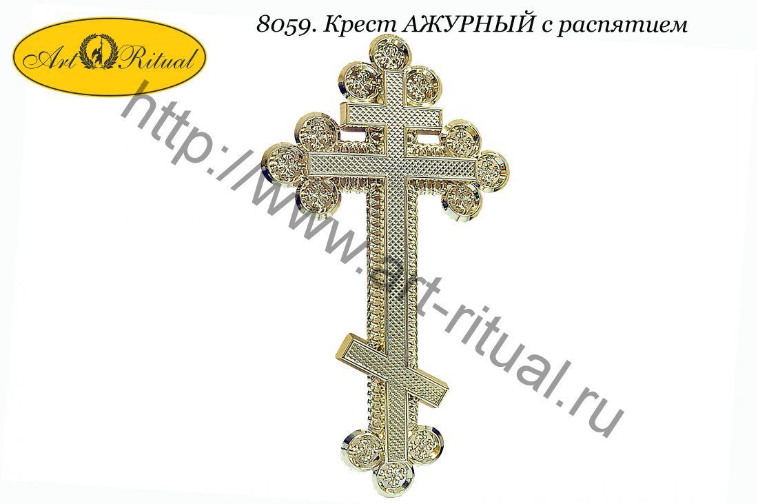8059. Крест АЖУРНЫЙ с распятием