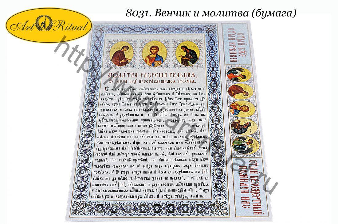 8031. Венчик и молитва (бумага)