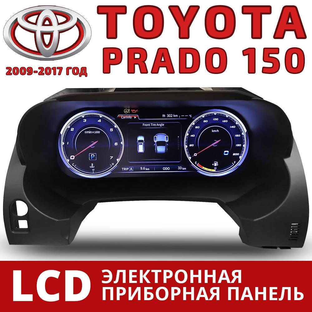 Электронная приборная LCD панель Toyota Land Cruiser Prado 150