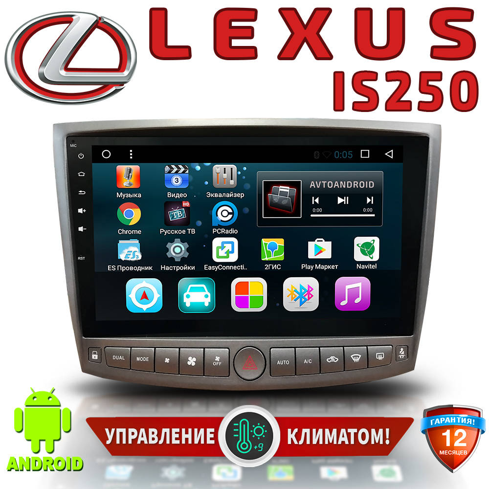 Lexus IS 250/300/350 (2005-2012) Android 6.0.1.  10.2""