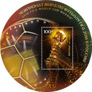 РОССИЯ Чемпионат мира по футболу FIFA 2018 в России ** СПОРТ МЯЧ
