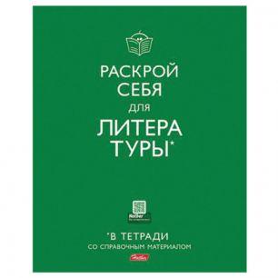 """Тетрадь предметная, HATBER, 40 л., мелованный картон, """"В тетради"""", ЛИТЕРАТУРА, линия, 40Т5Вd2 16218, T236215"""