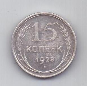 15 копеек  1928 г. СССР