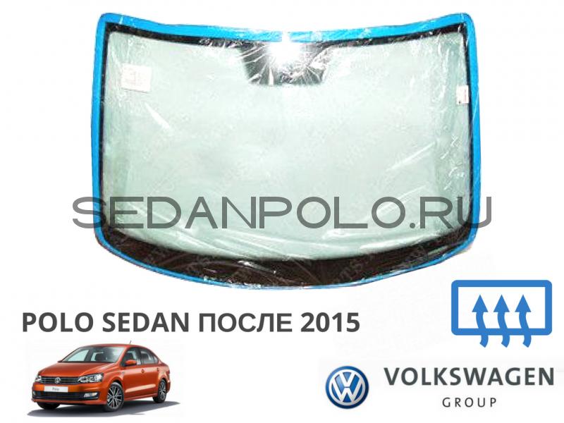 Стекло лобовое VAG для Volkswagen Polo Sedan (с обогревом) с 2015 >
