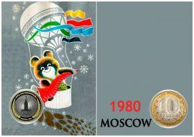 10 рублей,ОЛИМПИАДА 80- ЭМБЛЕМА., гравировка в ПОДАРОЧНОМ ПЛАНШЕТЕ