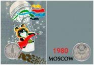 """1 РУБЛЬ 1978 ГОДА СССР """"ОЛИМПИАДА 80 - ЭМБЛЕМА"""" В ПЛАНШЕТЕ"""
