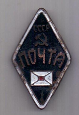 Знак 1930-е г. Почта СССР