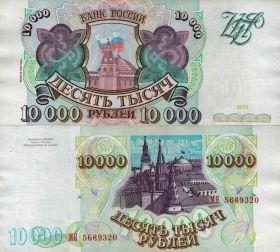 10000 РУБЛЕЙ 1993 ГОДА (МОДИФИКАЦИЯ 1994 ГОДА). ОТЛИЧНОЕ СОСТОЯНИЕ!