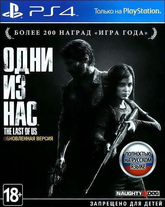 Одни из нас. The last of us ( Ps4 )