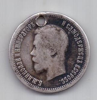 25 копеек 1895 г. редкий год