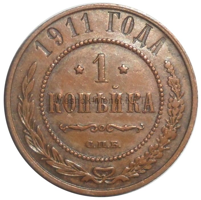 1 копейка 1911 года СПБ # 2
