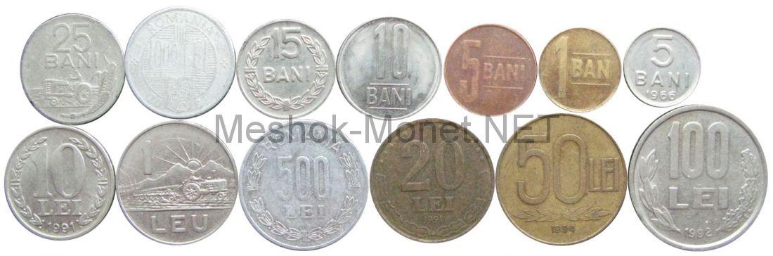 Набор монет Румынии (13 монет)