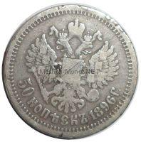 50 копеек 1896 года АГ # 1
