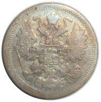 15 копеек 1889 года СПБ АГ # 1