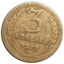 3 копейки 1929 года # 4