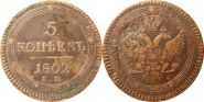 5 КОПЕЕК (КОЛЬЦЕВИК) 1802 г. ЕМ. АЛЕКСАНДР 1. Екатеринбургский монетный двор