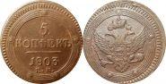5 КОПЕЕК (КОЛЬЦЕВИК) 1803 г. ЕМ. АЛЕКСАНДР 1. Екатеринбургский монетный двор. ХОРОШИЙ СОХРАН