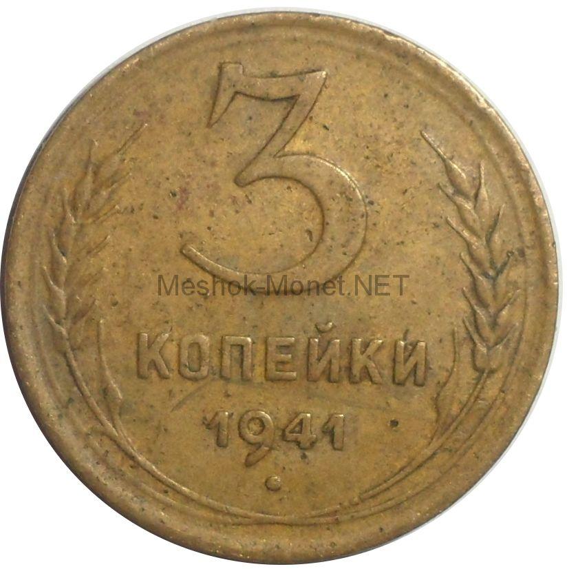 3 копейки 1941 года # 5