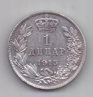 1 динар 1915 г. AUNC Сербия
