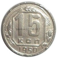 15 копеек 1950 года # 5